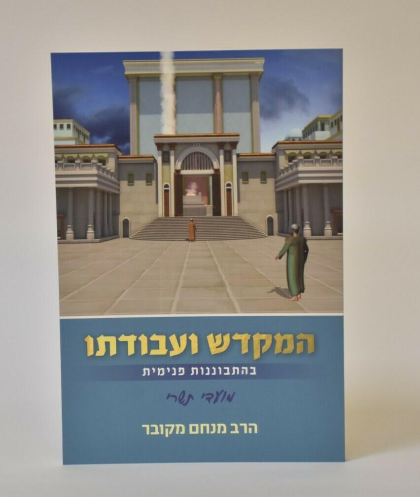 המקדש ועבודתו - מועדי תשרי - הרב מנחם מקובר