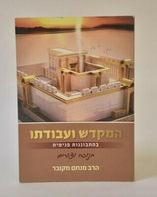 המקדש ועבודתו - חנוכה ופורים - הרב מנחם מקובר