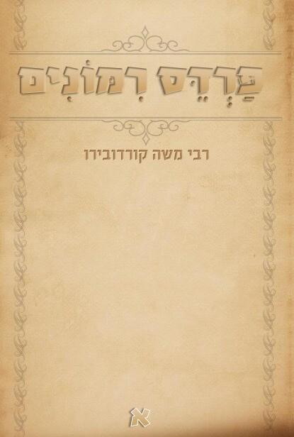 ספר פרדס רימונים - שני כרכים