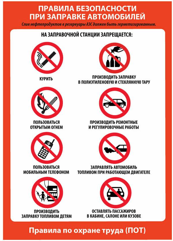 Правила безопасности при заправке автомобилей