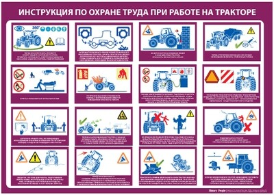 Инструкция по охране труда при работе на тракторе