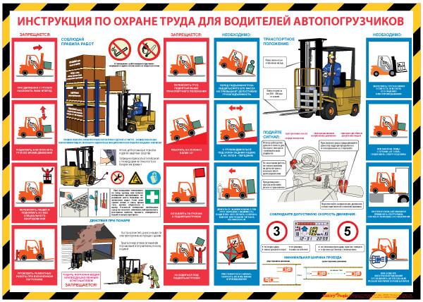 Инструкция по охране труда для водителей погрузчиков