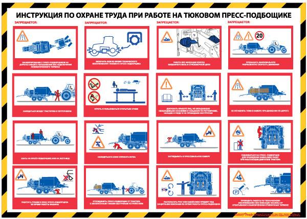 Инструкция по охране труда при работе на тюковом пресс-подборщике