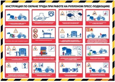 Инструкция по охране труда при работе на рулонном пресс-подборщике