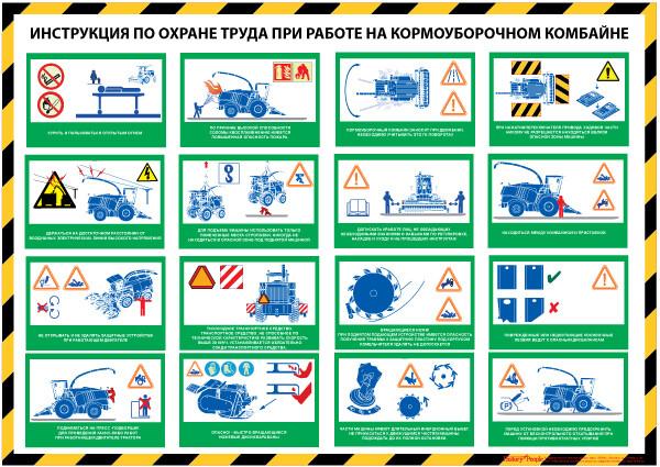 Инструкция по охране труда при работе на кормоуборочном комбайне