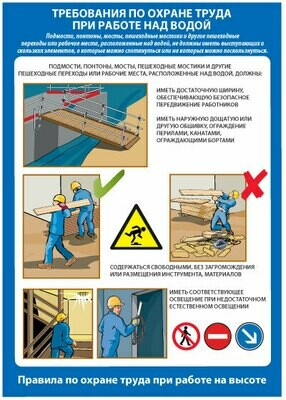 Требования по охране труда при работе над водой