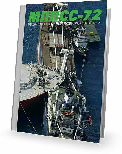 МППСС-72 - международные Правила Предупреждения Столкновений Судов в море