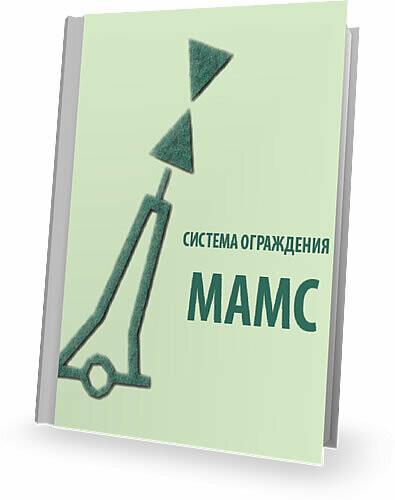 Система ограждения МАМС