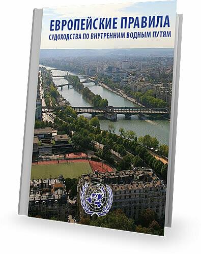 Европейские правила судоходства по внутренним водным путям
