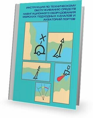 Инструкция по техническому обслуживанию средств навигационного оборудования морских подходных каналов и акваторий портов. РД 31.6.07-2002