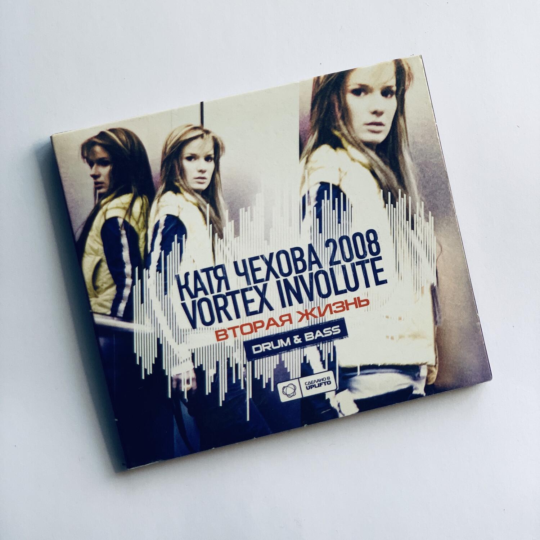 CD Катя Чехова 2008 и Vortex Involute «Вторая жизнь»