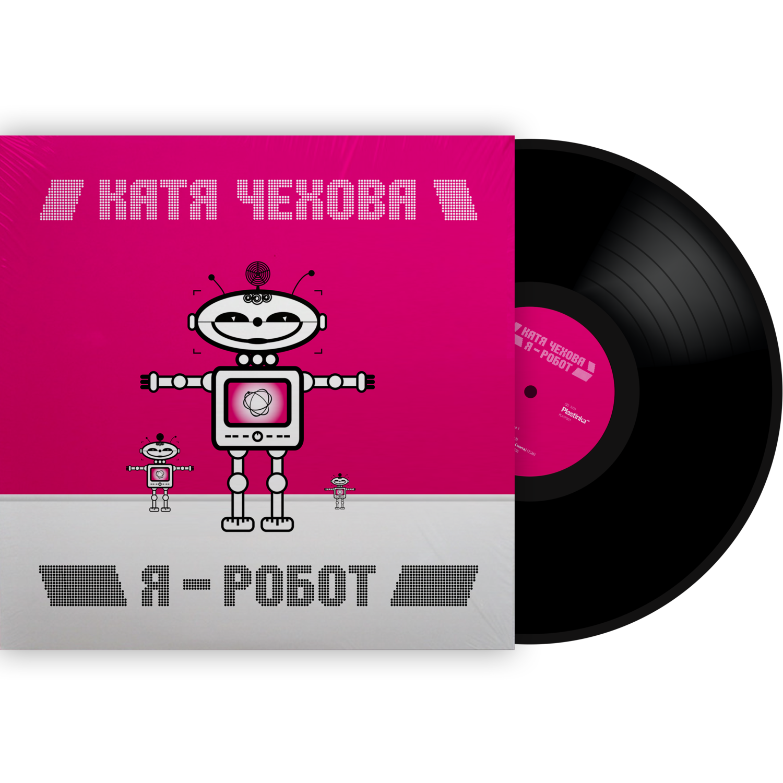 Катя Чехова «Я - робот» Винил. Первый тираж / 2020 Plastinka