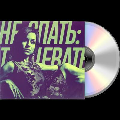 Катя Чехова «Не спать: Танцевать» CD