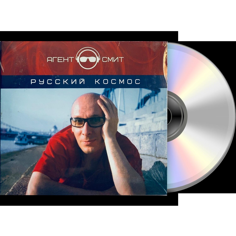 Агент Смит «Русский космос»