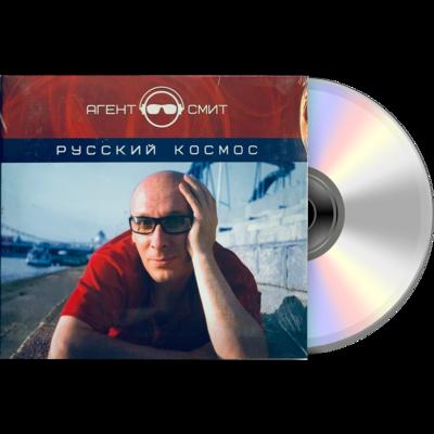 Агент Смит «Русский космос» CD