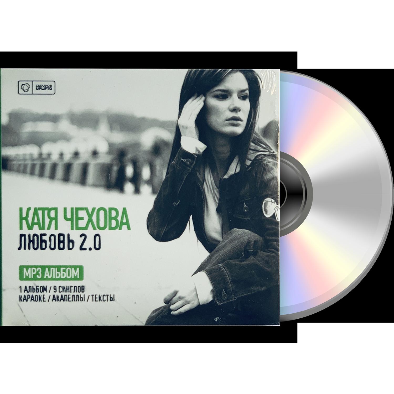 Катя Чехова «Любовь 2.0» CD MP3