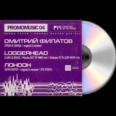 Promomusic 04 / Дмитрий Филатов / Loggerhead / Лондон CD