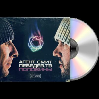 Агент Смит и Лебедев.ТВ «Половины» CD