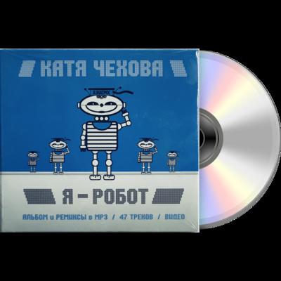 Катя Чехова «Я - Робот» MP3 CD