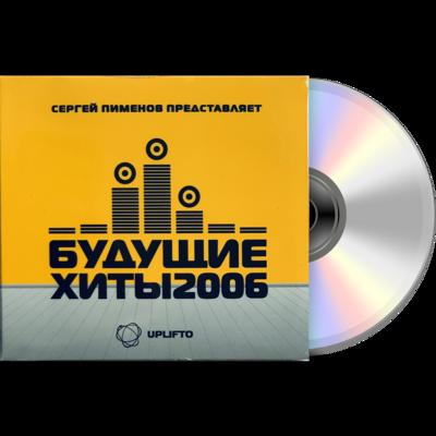 Будущие хиты 2006 CD