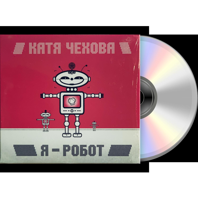 Катя Чехова «Я - Робот» CD