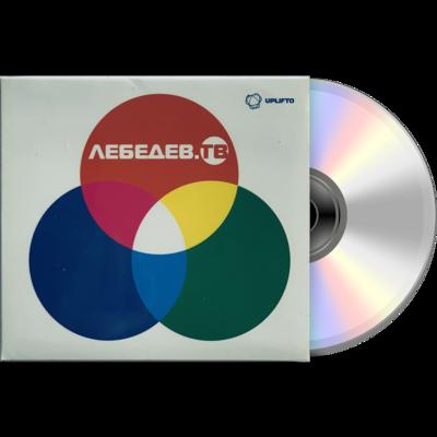 Лебедев.ТВ CD
