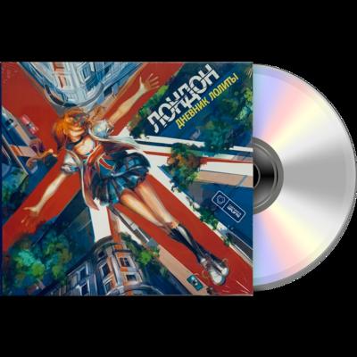 Лондон «Дневник Лолиты» CD