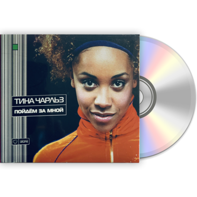 Тина Чарльз «Пойдём за мной» CD