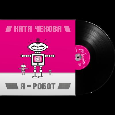 Катя Чехова «Я - Робот»  Переиздание с постером / 2021 Maschina Records