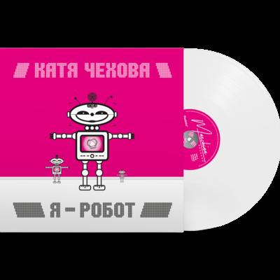 Катя Чехова «Я - Робот» Лимитированный белый винил с постером / 2021 Maschina Records