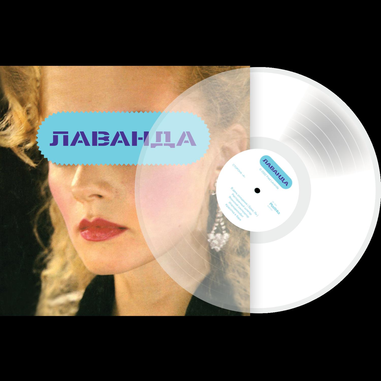 Лаванда «Первый альбом» Прозрачный винил