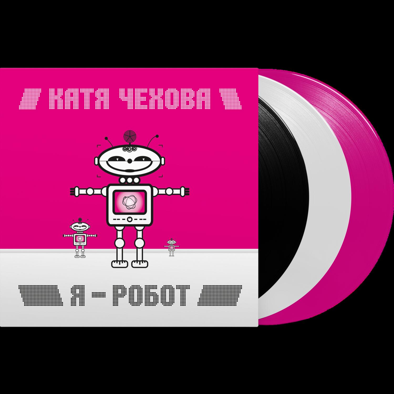 Катя Чехова «Я - Робот» Винил / 2021 Maschina Records