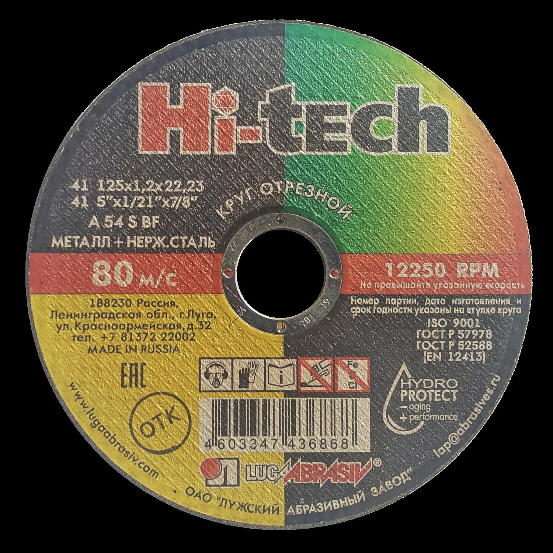 41 125 1.2 22.23 А 54 S 0 BF 80 2 мет.+нерж.Hi-tech