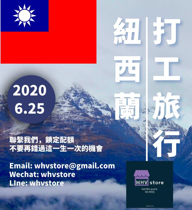 台灣紐西蘭打工度假