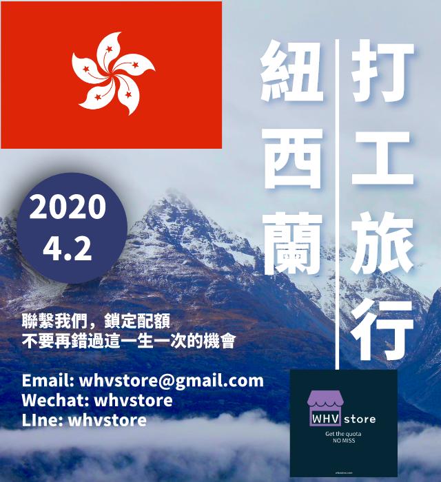 香港紐西蘭打工度假