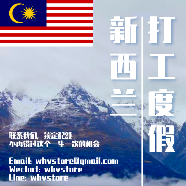 Malaysia Working Holiday Visa