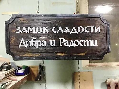 Деревянная табличка с гравировкой