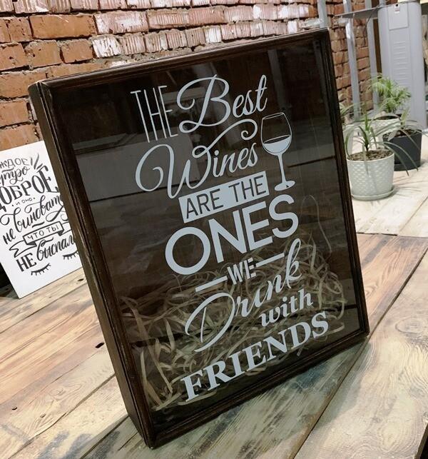 "Копилка для винных пробок ""The Best Wines are the Ones we Drink Friends"""
