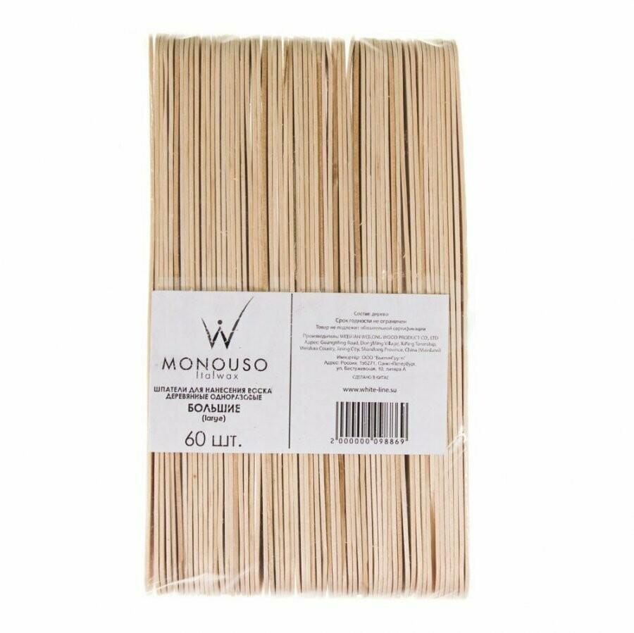 Italwax, Шпатели деревянные большие, 60 шт.