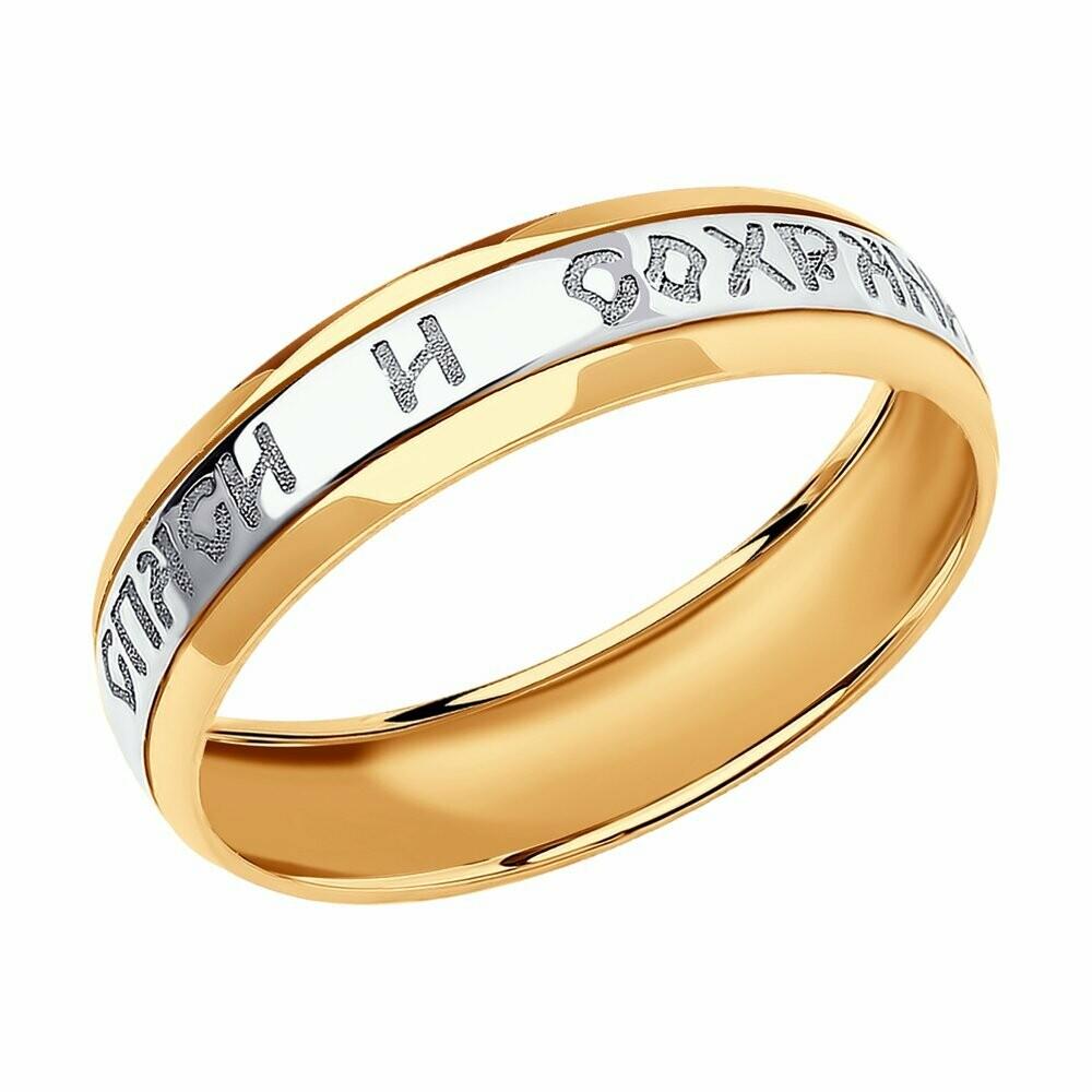 Кольцо (110211) (Au 585)
