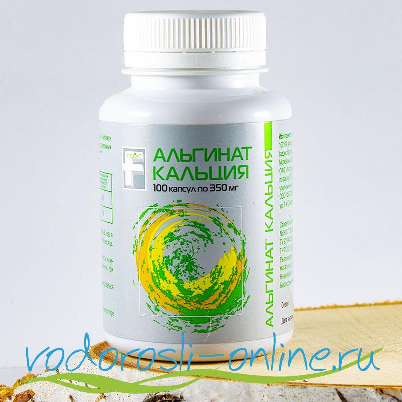 Альгинат кальция, 100 капсул по 350 мг.
