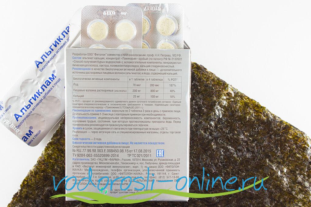 Альгиклам, 40 таблеток по 0,65 гр.