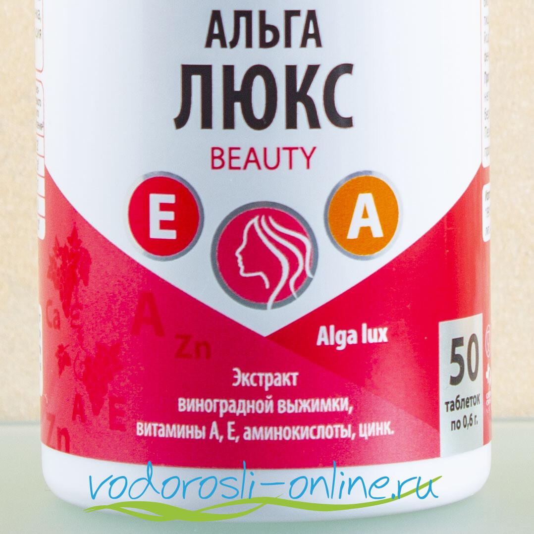 Альга Люкс - таблетки красоты, 50 таб.