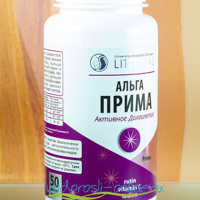 Альга Прима - капсулы долголетия, 60 таб. по 0,55 гр.