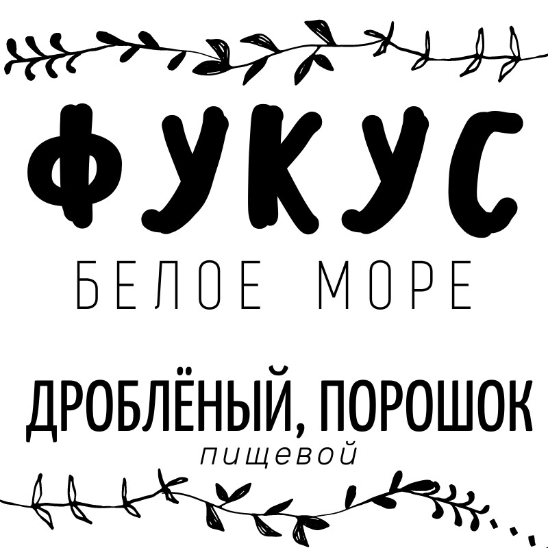 Фукус беломорский сухой, 200 гр.