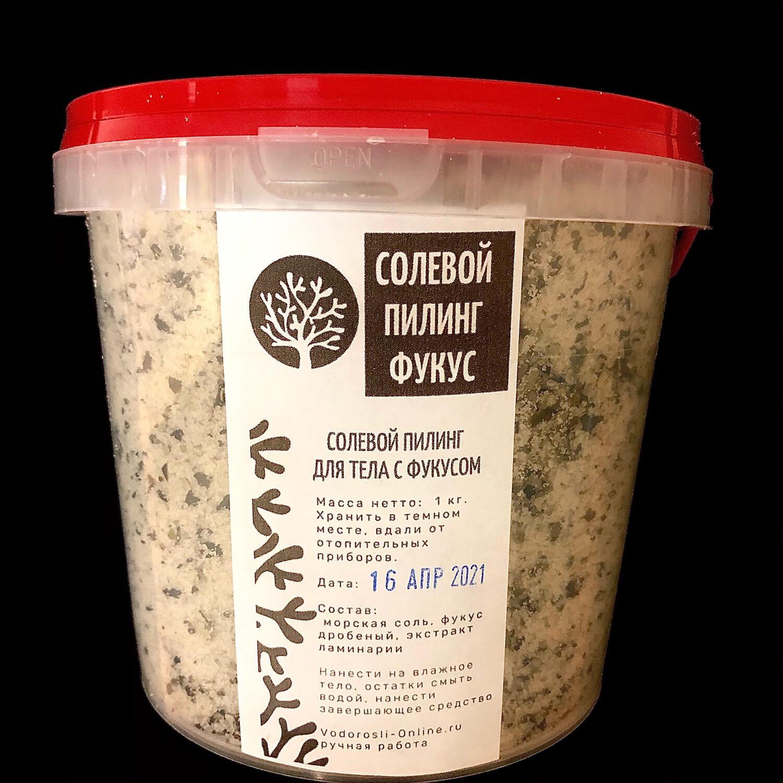 Солевой пилинг для тела с фукусом, 1 кг.