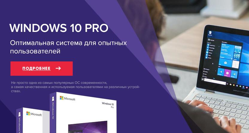 Цифровой ключ активации Windows 10 Professional