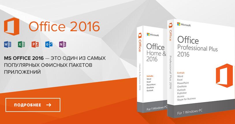 Цифровой ключ активации Microsoft office 2016 Standard 1 ПК