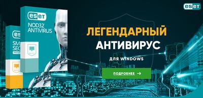 Цифровой ключ ESET NOD32 Smart (internet) Security 1PC