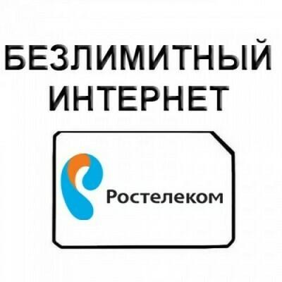 """Сим карта Ростелеком """"Безлимит 315"""""""